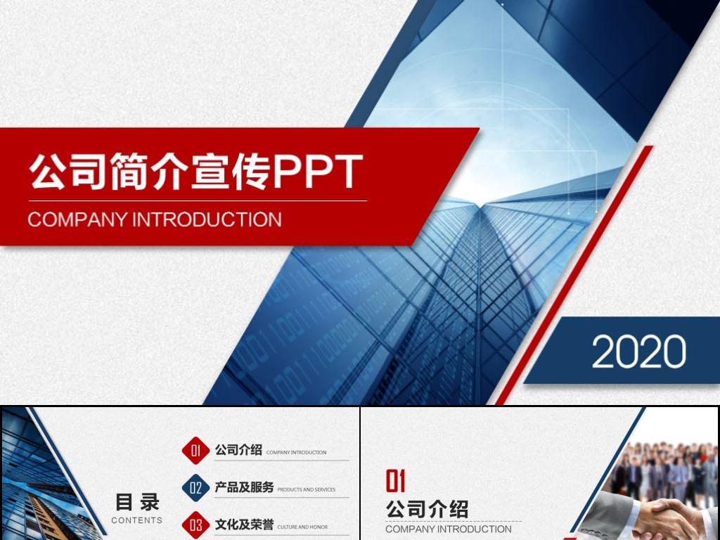 2018红蓝商务企业简介公司介绍ppt图片
