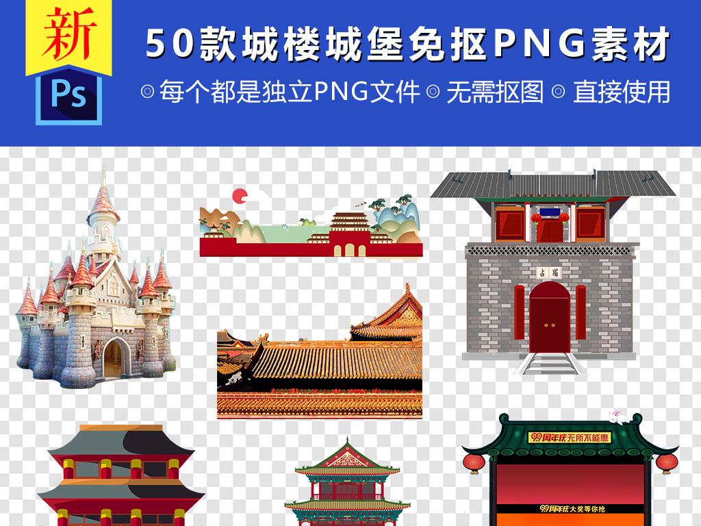 卡通手绘城楼城堡png海报素材图片下载png素材-中国风