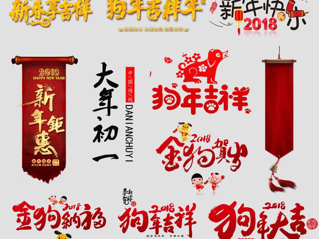 2018春节海报图片手绘