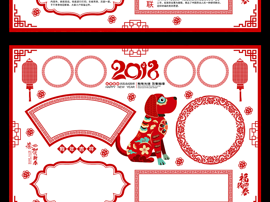 春节剪纸小报排版模板狗年小报模板