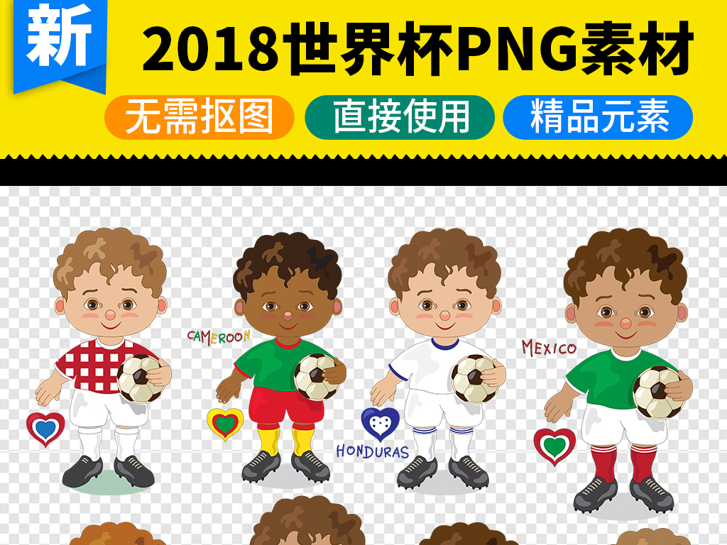 2018足球世界杯体育运动奖杯人物素材