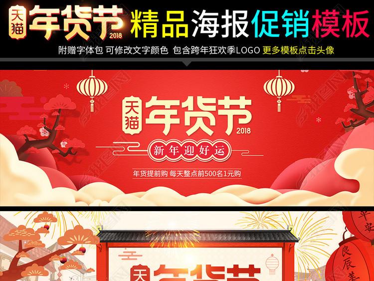 淘宝天猫年货节创意海报装修模板素材下载