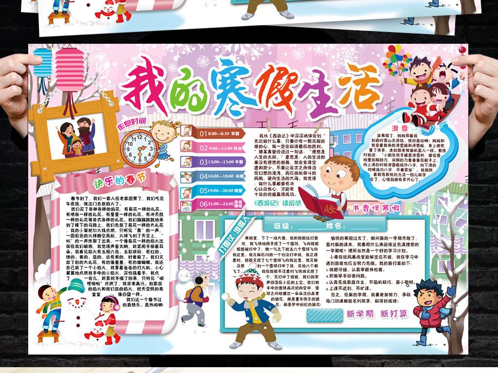 我的寒假生活小报狗年春节新年读书手抄小报素材