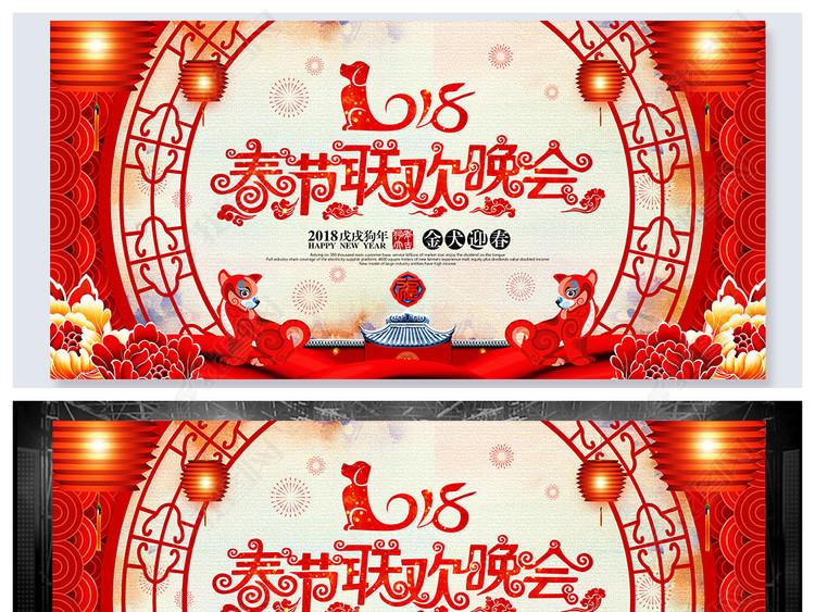 大气2018狗年春节联欢晚会舞台背景