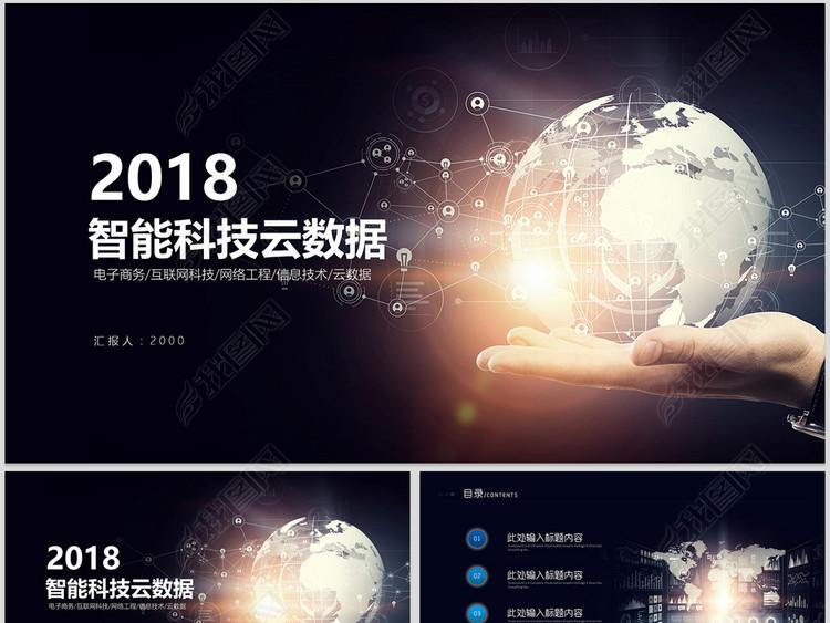 云数据科技商业计划书互联网PPT模板