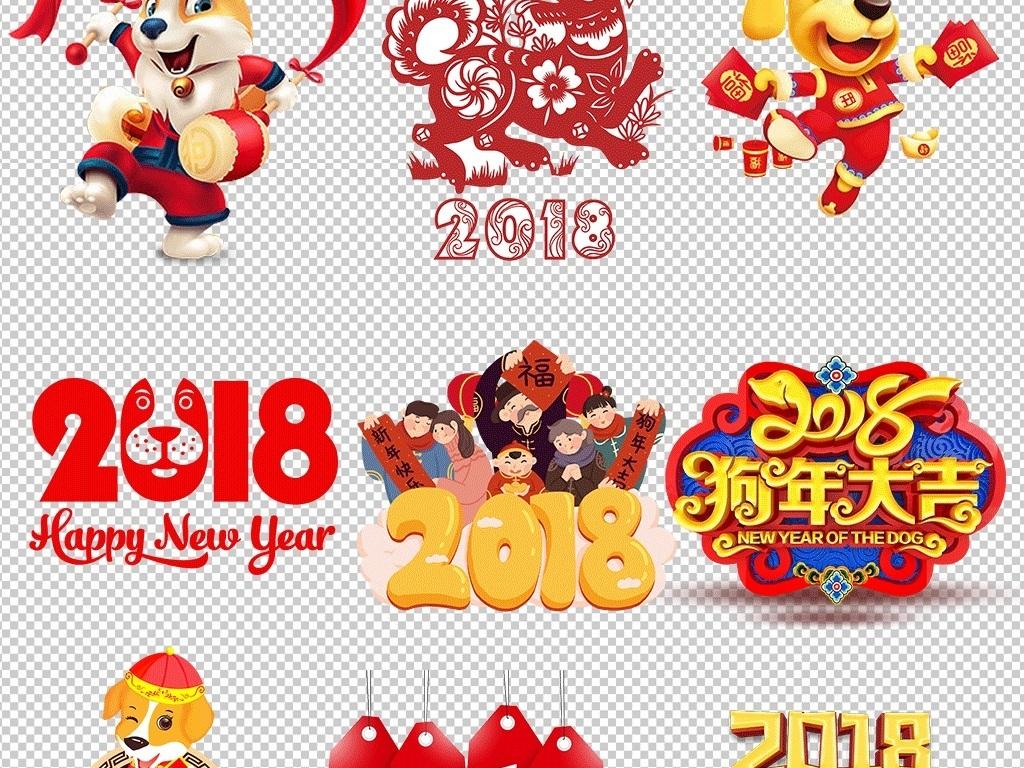 年画2018剪纸小狗卡通狗年狗元旦元素新年狗年春节元旦素材狗年