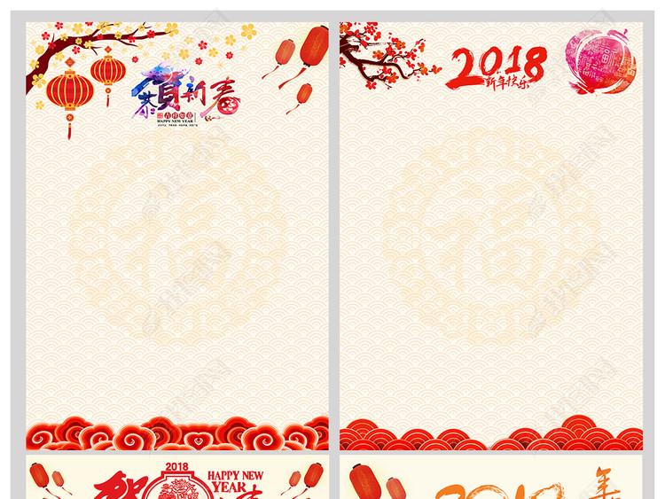 2018新春狗年新年剪纸新年信纸贺卡模板