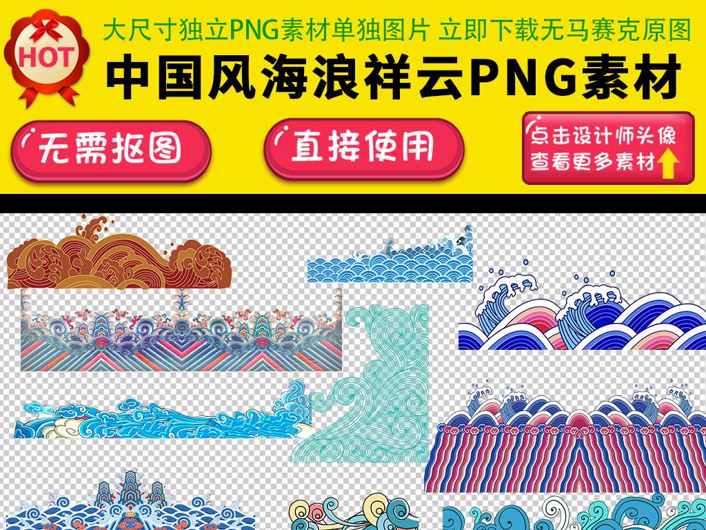 中国风复古彩色手绘浪花祥云中式古典边框