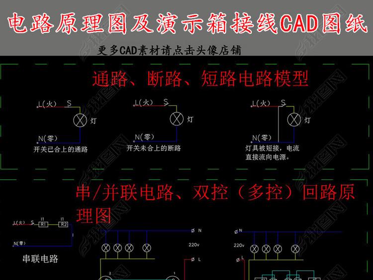 电路原理图及演示箱接线CAD图纸