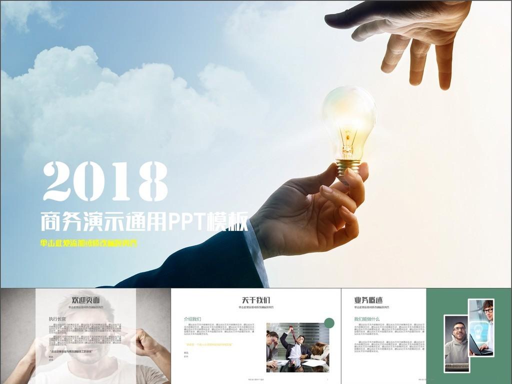 ppt模板 总结计划ppt模板 工作总结ppt > 2018企业介绍商务产品销售总