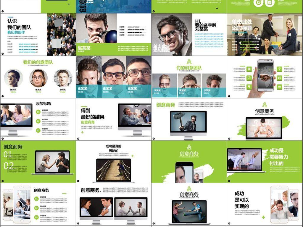 总结汇报商业企业团队介绍通用ppt模板图片