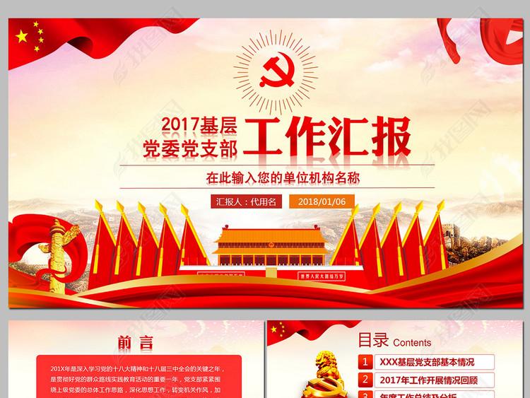 2018基层机关党支部党建工作总结ppt
