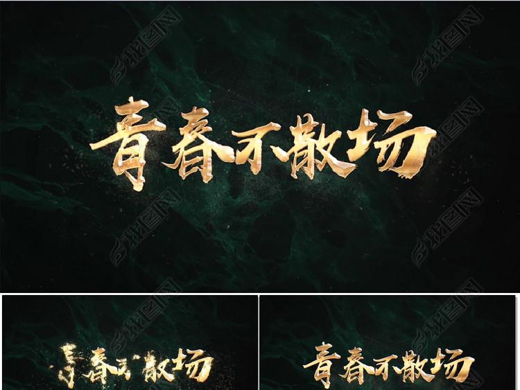 金色粒子logo开场AE模板