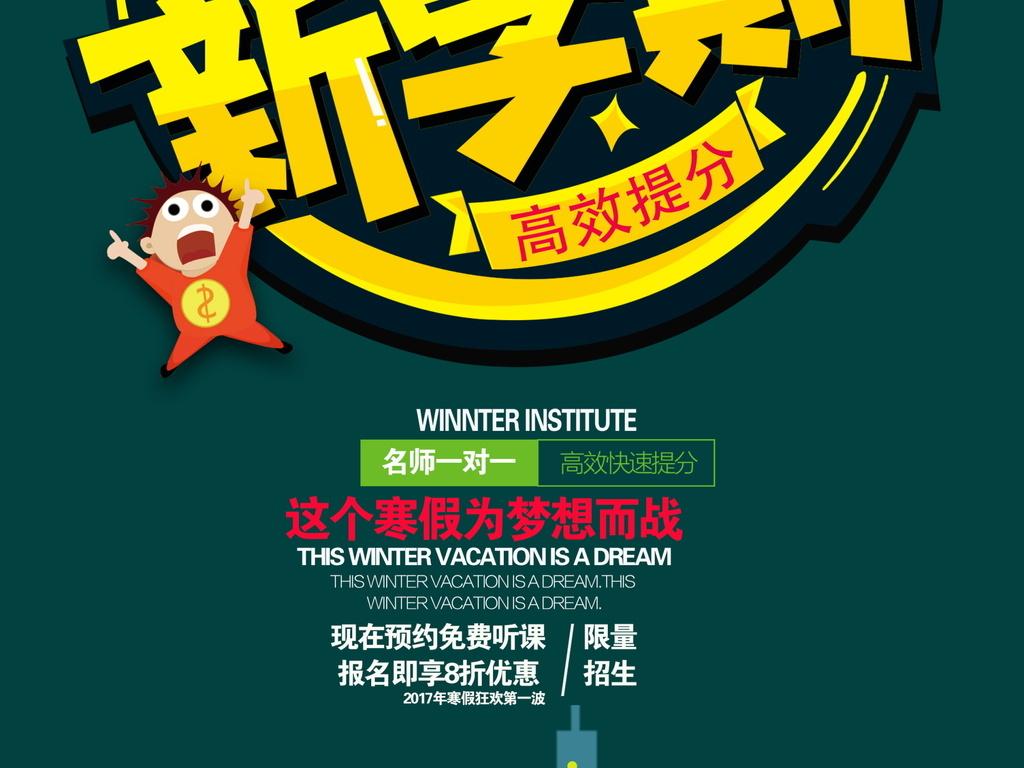 赢战新学期海报图片设计素材_高清psd模板下载(12.01)