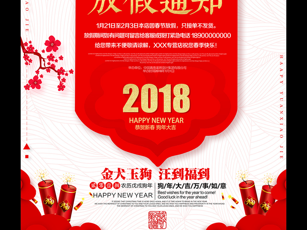 2018狗年春节新年放假通知psd模板