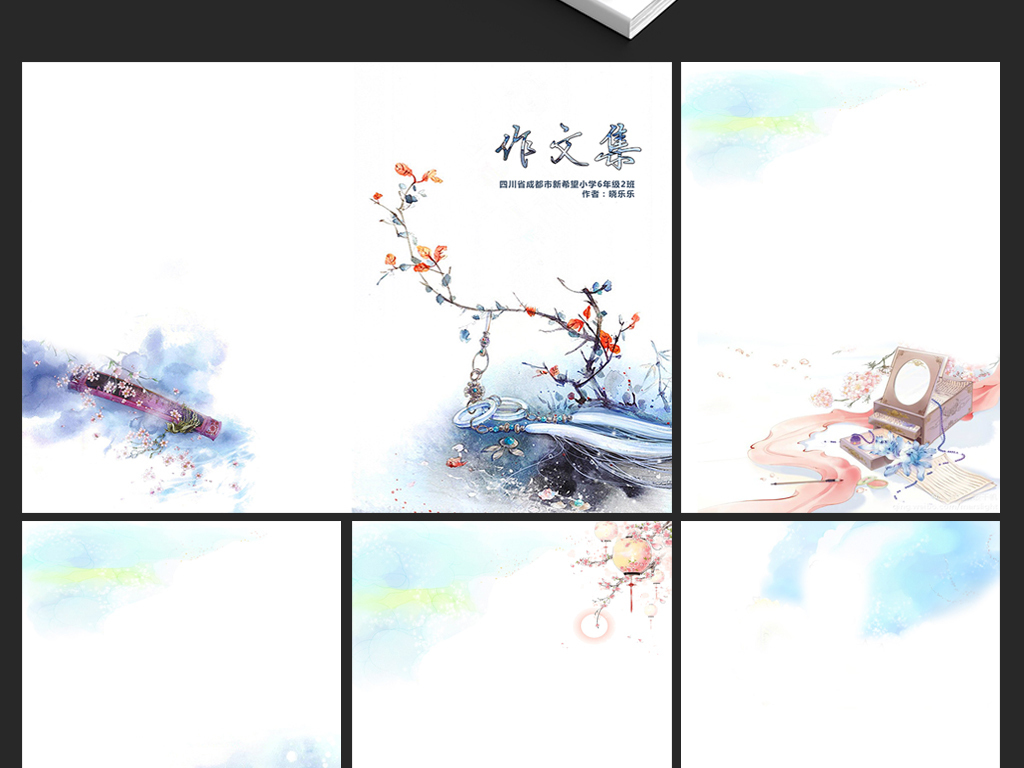 手抄报|小报 其他 其他 > 中国古风小学生作文集封面诗集唯美信纸图片