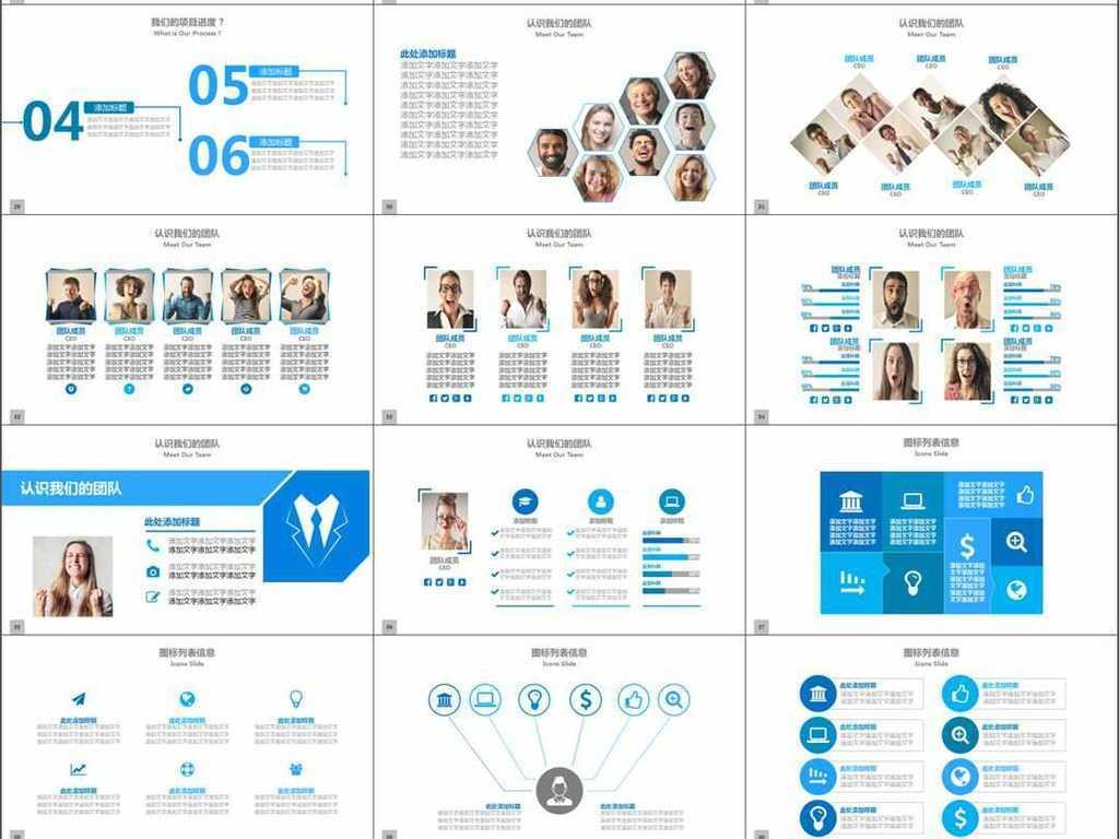 项目融资创业策划商业模式PPT模板