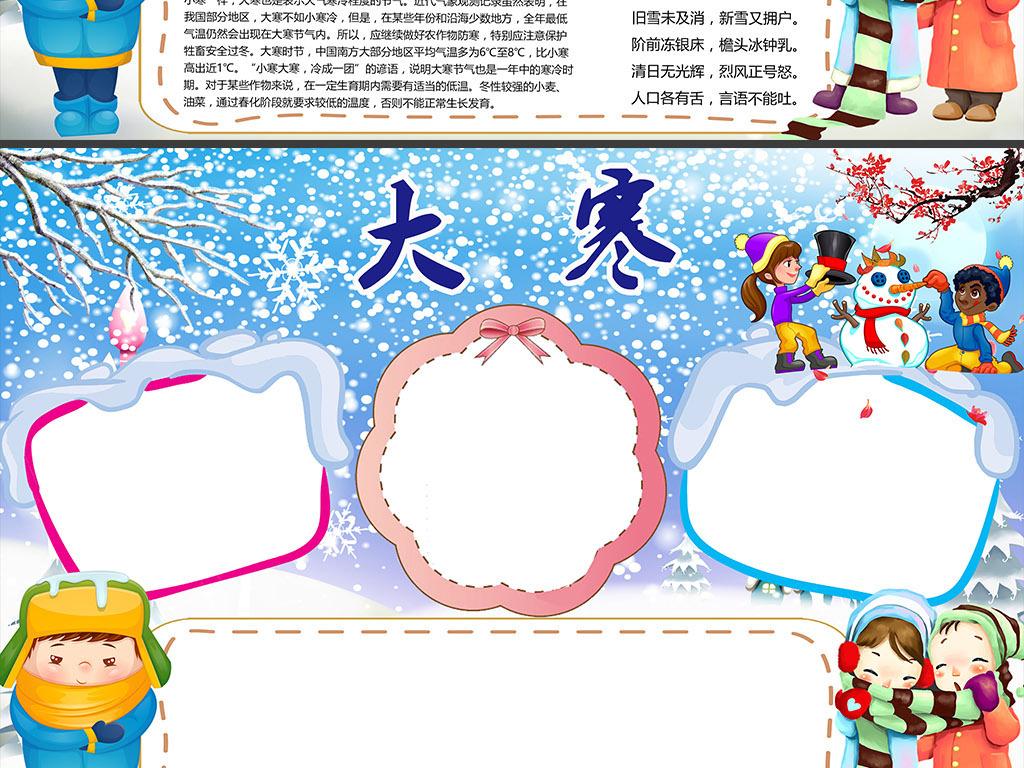 word/ps大寒小报二十四节气手抄报传统习俗电子小报