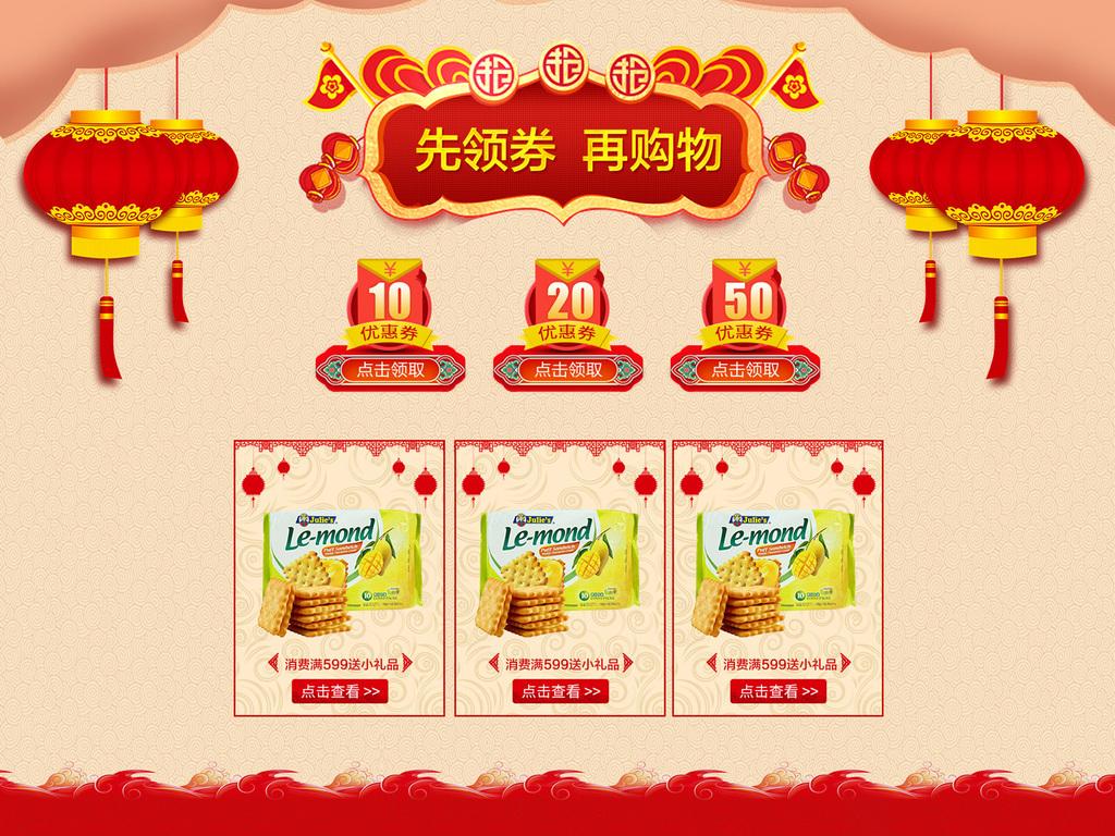 淘宝天猫年货节手绘中国风食品首页模板