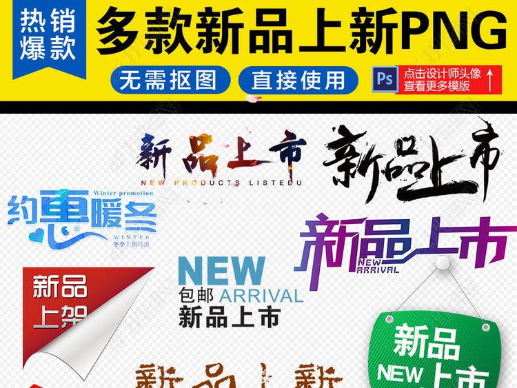 春季上新字体设计元素PNG素材