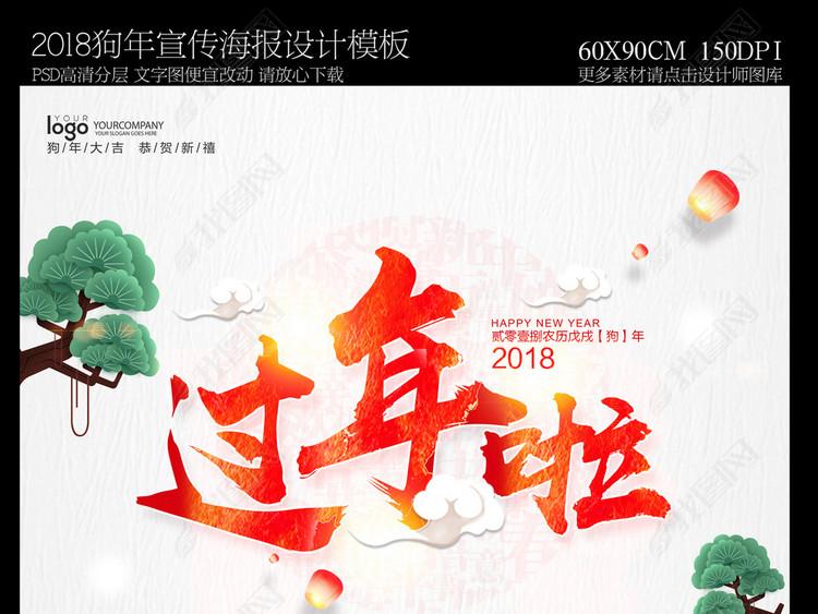 中国风2018狗年回家过年海报设计