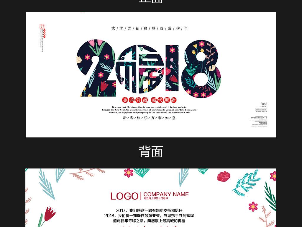 小清新手绘花卉2018狗年贺卡明信片