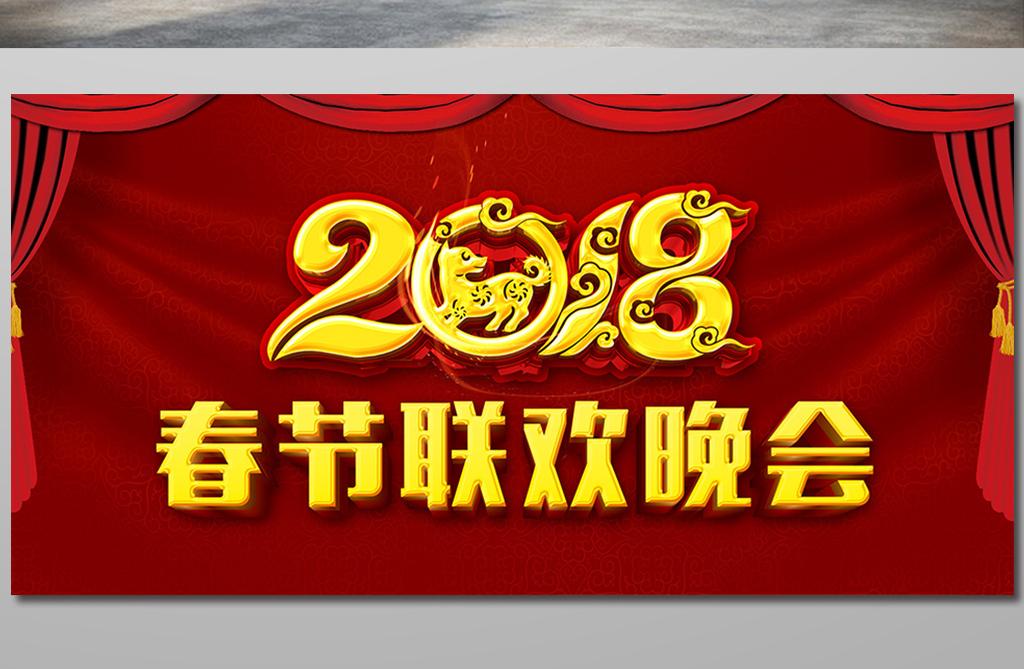 2018春节联欢晚会海报签到板舞台背景