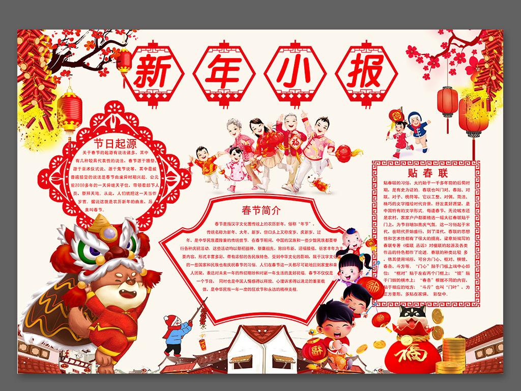 新年快乐小报元旦手抄报狗年春节电子小报
