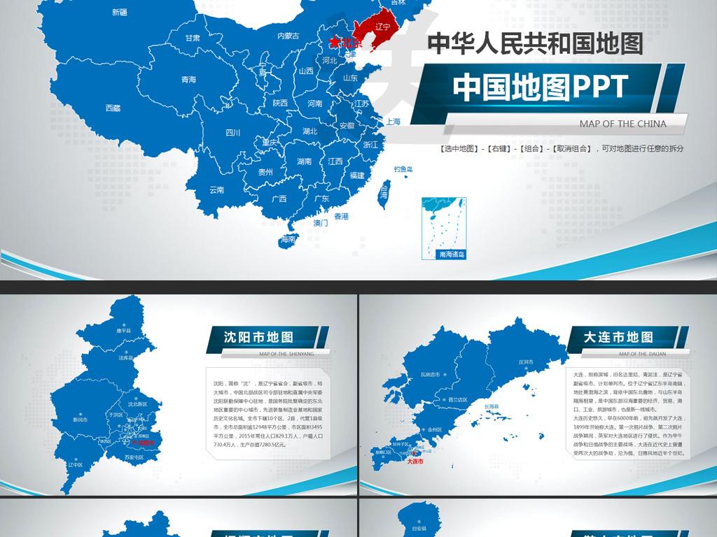 蓝色矢量辽宁省地图PPT模板