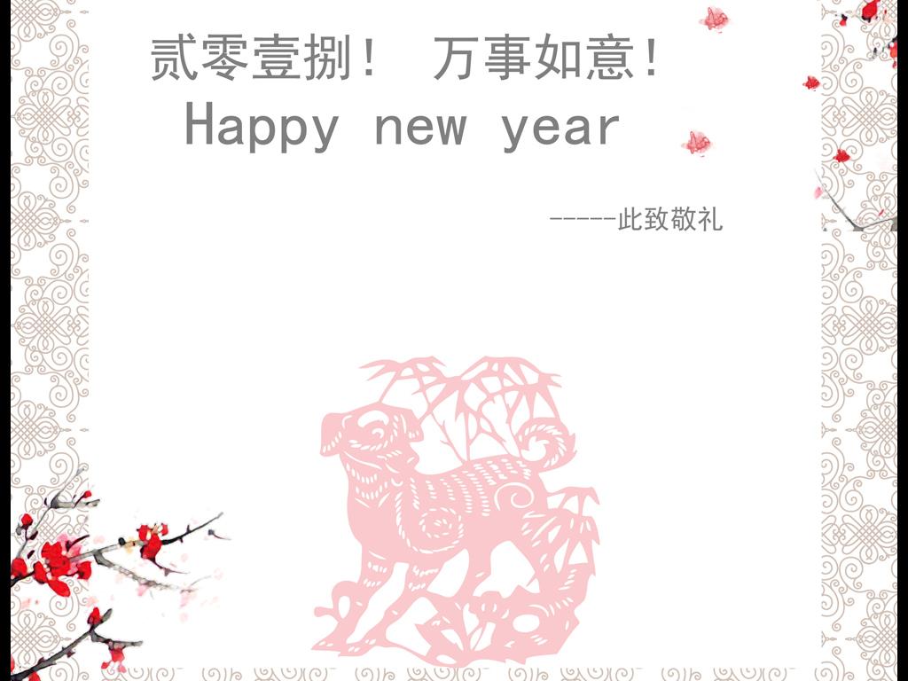 中国风元旦狗年新年春节信纸贺卡素材模版