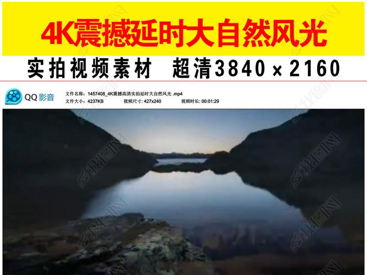 4K实拍大自然风光延时摄影视频素材