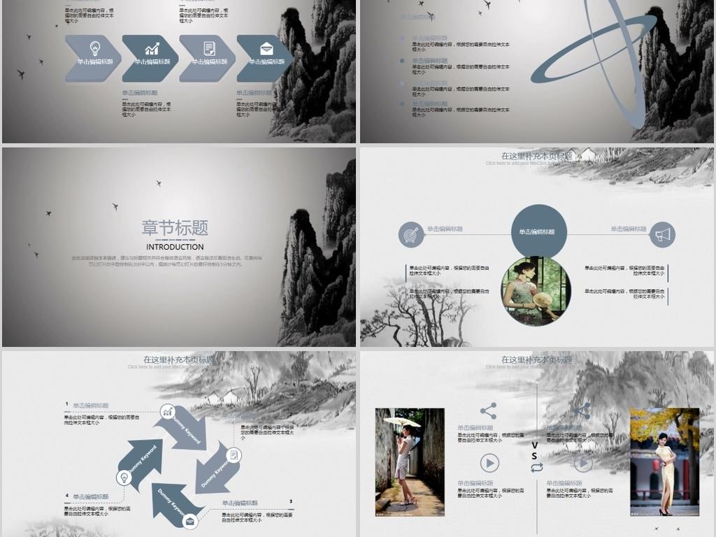 2018年时尚中国风旗袍产品发布会品牌推广ppt模板图片