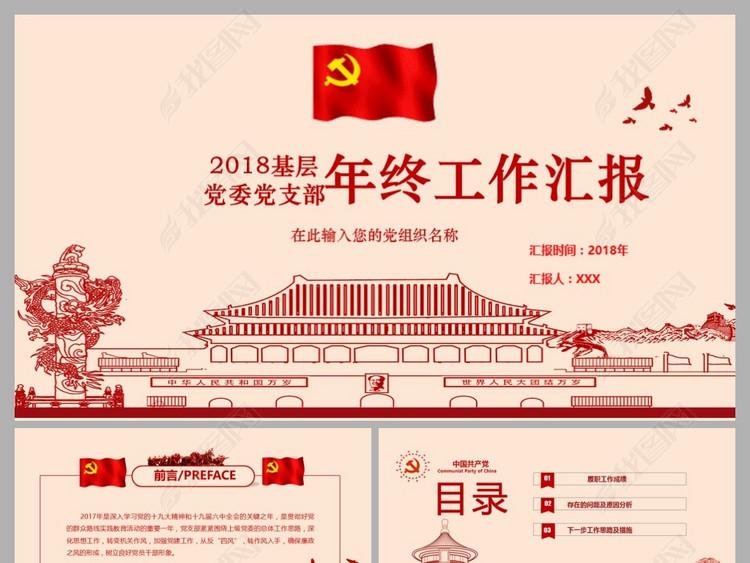 2018大气红色手绘基层党委党支部年终工作总结汇报PPT模板