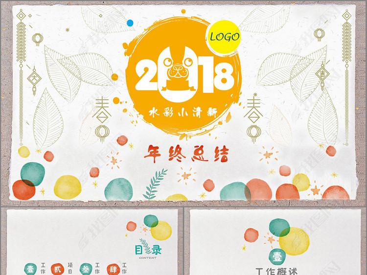 2018水彩小清新卡通工作汇报PPT模板