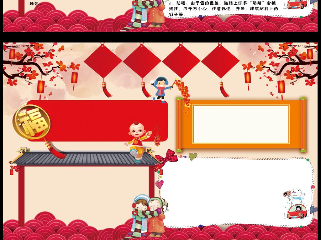 春节安全小报冬季安全寒假手抄报电子报模板