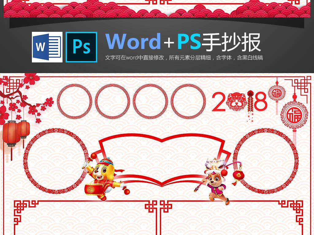 关于春节习俗ag88手机登录|官方word模板电子小报图片