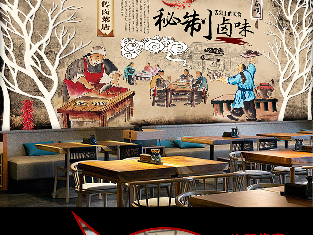 复古怀旧手绘卤菜餐饮背景墙