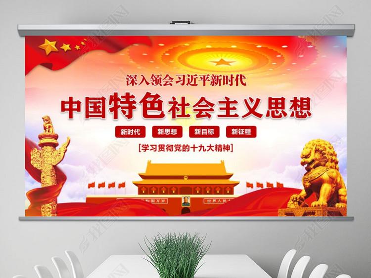 领会新时代中国特色社会主义思想党课PPT
