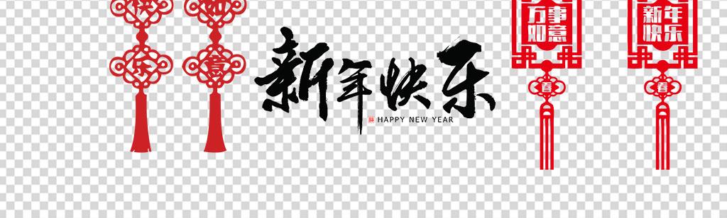 艺术字 艺术字设计 中文艺术字设计 > 2018新年快乐狗年海报png元素图片