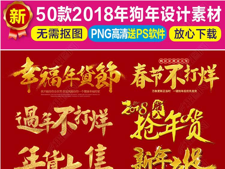 2018狗年新年春节艺术字体狗年剪纸设计素材