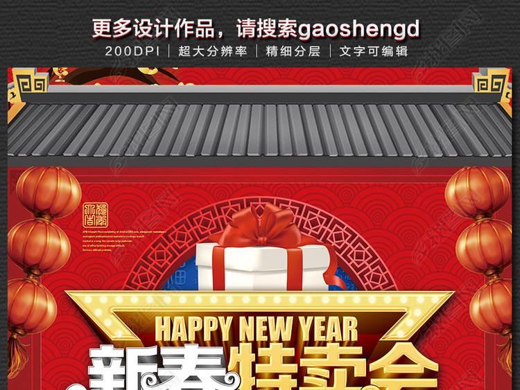 喜庆新春特卖春节促销海报设计