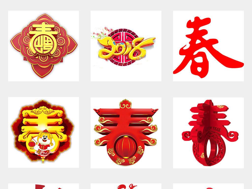 2018狗年新年春节艺术字体设计素材