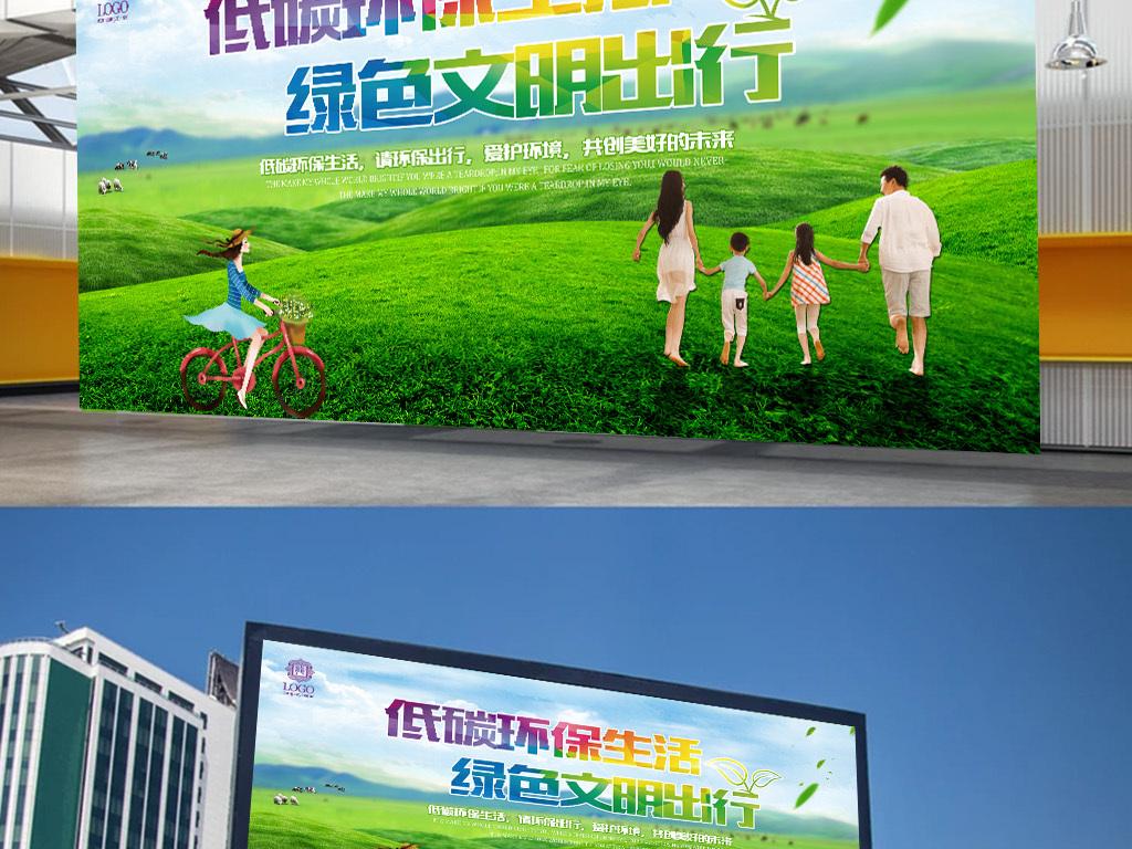 保护环境绿色低碳出行宣传展板