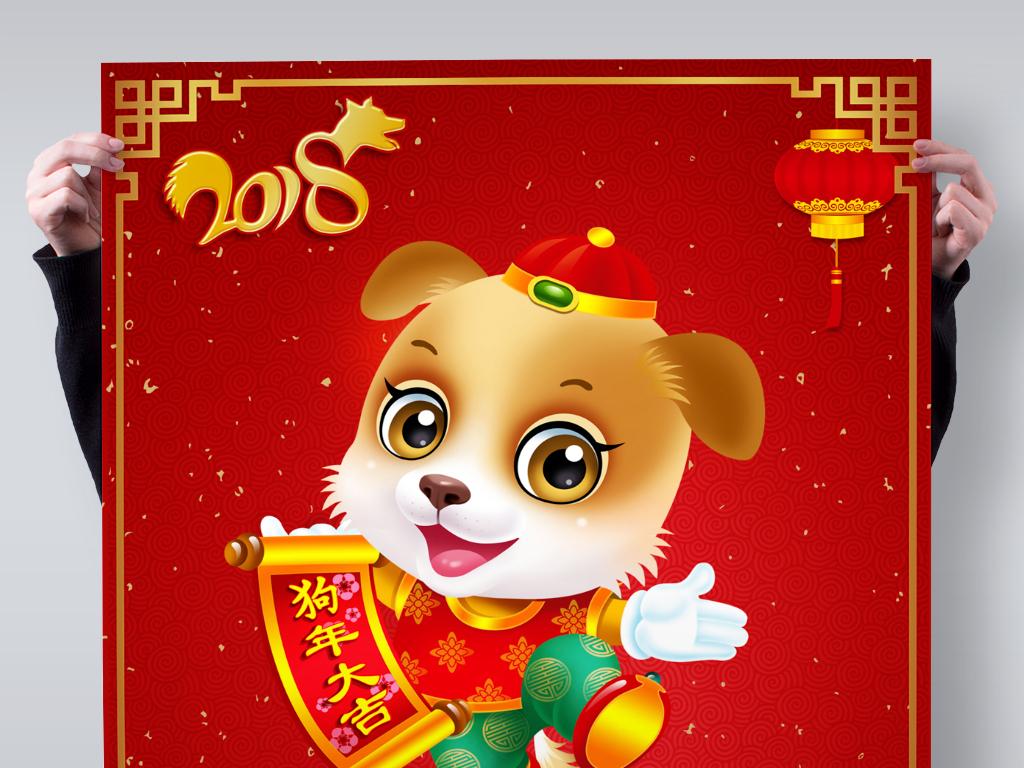 2018年红色狗年吉祥新年快乐海报