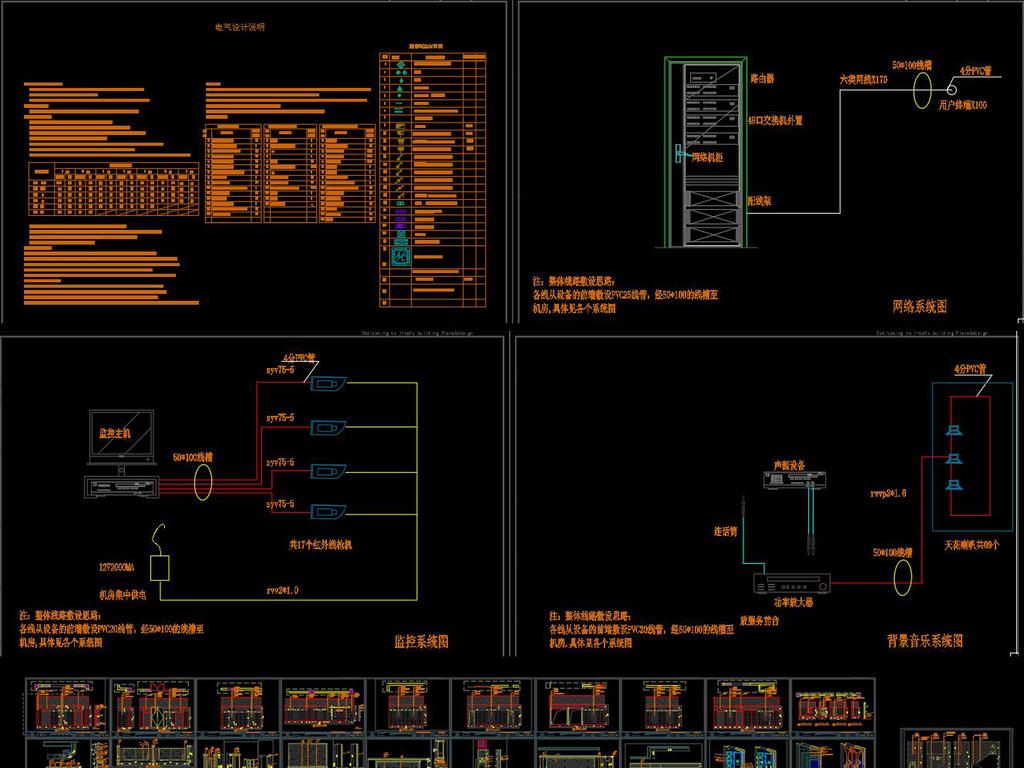 全套网吧装饰电路监控cad施工图
