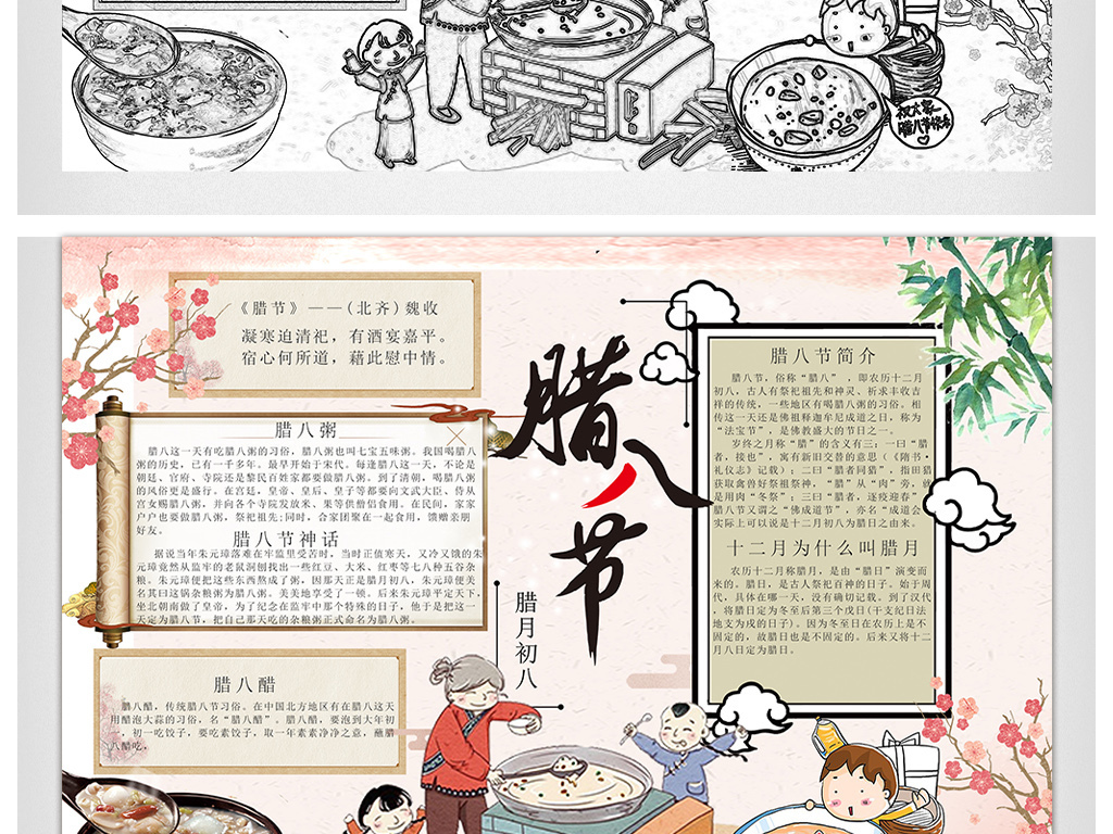 中国风腊八节手抄报