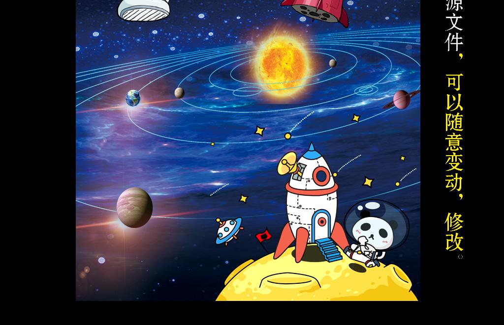 外太空宇航员宇宙卡通手绘人物工装玄关