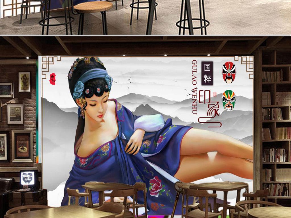 古典手绘性感京剧美女餐饮背景墙