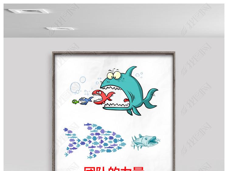 企业文化展板创意励志挂画海报群鱼吃大鱼