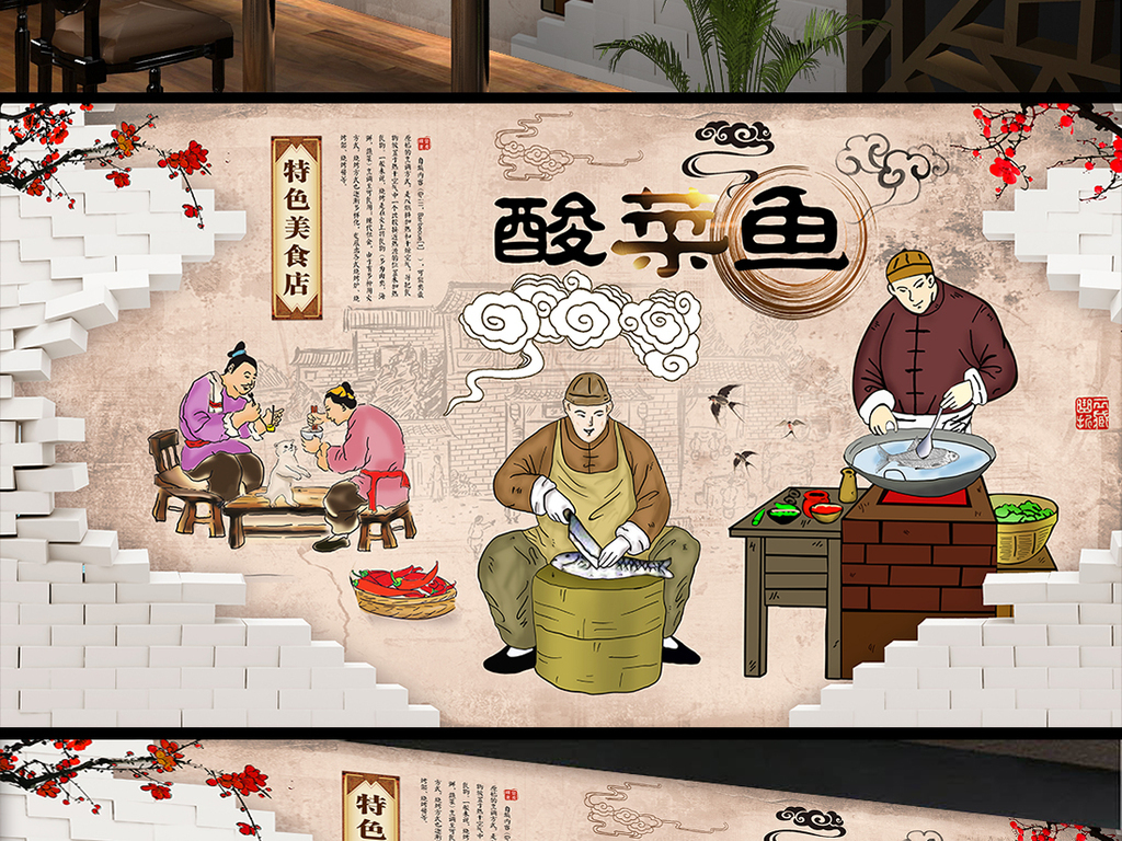 复古手绘重庆酸菜鱼餐饮背景墙